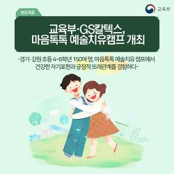 교육부‧GS칼텍스, 마음톡톡 예술치유캠프 개최