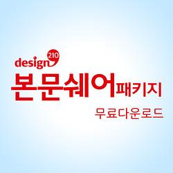 디자인210 본문쉐어패키지 폰트 무료다운로드 이벤트