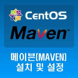 리눅스 CentOS - 메이븐(Maven) 설치 및 설정