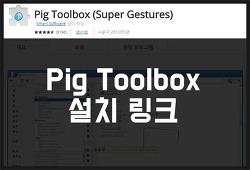 pig toolbox 설치 링크(크롬 마우스 우클릭 해제 프로그램)