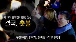 촛불혁명의 2단계가 미투운동일 수밖에 없는 이유