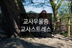 교사스트레스와 우울증!교원치유지원센터 인천시 교원돋움터와 부천,인천심리상담센터 마음소풍