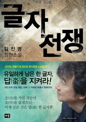 [리뷰] 글자 전쟁 (김진명)