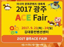 2017 광주ACE FAIR