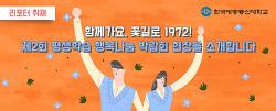 [리포터 취재] 함께가요, 꽃길로 1972! 제2회 평생학습 행복나눔 박람회 현장을 소개합니다