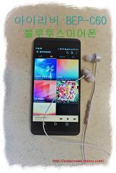 (에누리 체험단)아이리버 BEP-C60 더블링 블루투스 이어폰