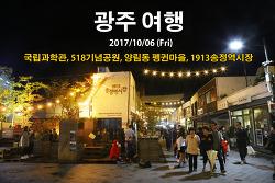 (영상) 광주 여행 - 국립과학관, 518기념공원, 양림동펭귄마을, 1913송정역시장 (2017.10.06)