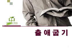 [365 성경 읽기]16일차 출애굽기 1-4장