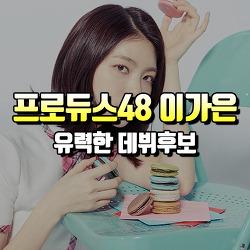 프로듀스48 애프터스쿨 출신 이가은 : 가희, 배윤정 폭풍 칭찬