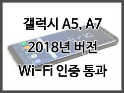 삼성 갤럭시 A5, A7 (2018) Wi-Fi 인증 통과