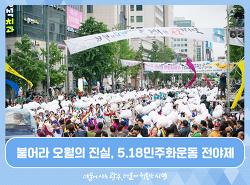 불어라 오월의 진실, 5.18민주화운동 전야제