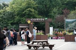 한택식물원 ~