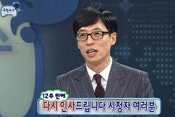 무한도전 방송 재개, 유재석은 멤버의 가장 완벽한 보호인