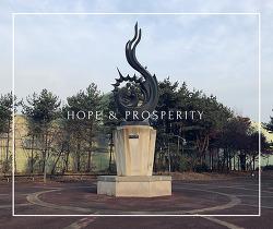 나에게 가장 필요한 것 : 희망과 번영