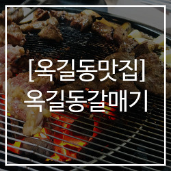 [옥길동맛집] 옥길동갈매기