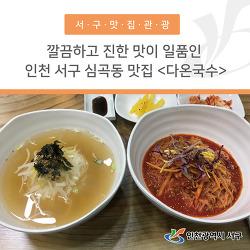 깔끔하고 진한 맛이 일품인 인천 서구 심곡동 맛집 <다온국수>