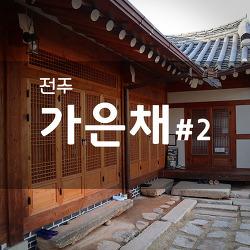 [전주] 가은채2 : 한옥체험숙박