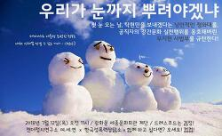 """[후기] """"우리가 눈까지 뿌려야겠냐"""" 탁현민 재판 결과 규탄 기자회견"""
