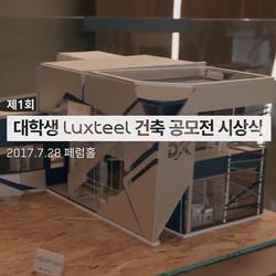 제1회 대학생 LUXTEEL 건축 공모전 시상식