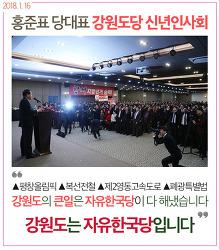 자유한국당 강원도당 신년인사회, 지방선거 필승 다짐!!