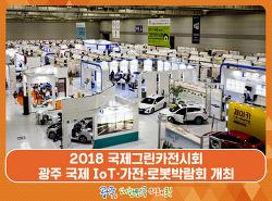 2018 국제그린카전시회&광주 국제 IoT·가전·로봇박람회 개최