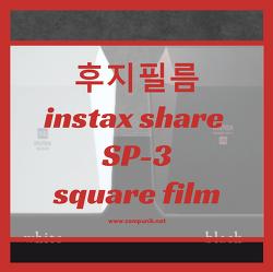 후지필름 인스탁스 쉐어 SP-3(fujifilm instax share sp-3) 출시