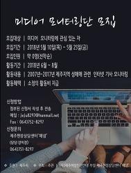 """""""미디어모니터링단 모집""""-제주현장상담센터""""해냄"""""""