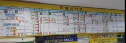 [부산여행] 해운대 시외버스터미널 서울행 시간표입니다.^^