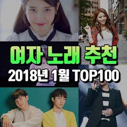 [2018년 1월 금영 노래방] 여자 노래방 노래 추천 / 인기 애창곡 순위 TOP100