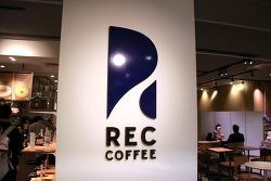 후쿠오카 REC COFFEE 하카타역카페 REC 커피 렉커피 KITTE점
