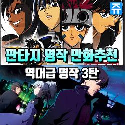 일본 명작 완결 판타지 만화 추천 : 역대급 만화책 추천 순위 TOP50 3탄