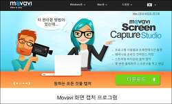 동영상 녹화 프로그램 추천, 영상 편집까지 쉬운 Movavi Video Screen Capture Studio (컴퓨터 스크린 캡처 녹화 소프트웨어)