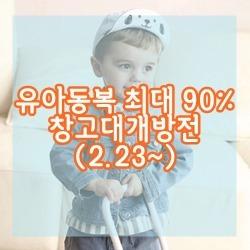 봄맞이 유아동복 패밀리세일전 - 트윈키즈&아가방 최대 90% OFF @ 마리오아울렛