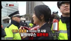 김어준의 블랙하우스-강유미 이명박을 배웅하다.