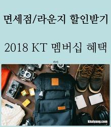 달라진 2018년 KT 멤버십 소개, 신세계면세점/라운지 할인 받기