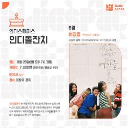 [08.28] 인디돌잔치 2018년 8월 상영작 <여자들>