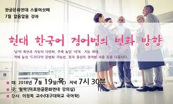 [알림] 7월 알음알음 강좌(26) - 현대 한국어 경어법의 변화 방향/이정복 교수