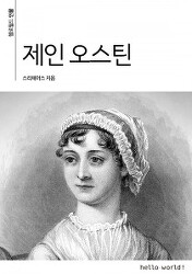 스리체어스 『제인 오스틴』 (헬로월드 시리즈)