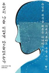 [역사][무엇이 나를 이렇게 만들었는가]-가네코 후미코(金子文子)