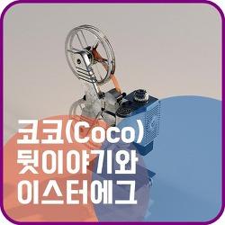 영화 <코코(Coco)> 뒷이야기와 이스터에그
