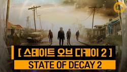 [스테이트 오브 디케이 2] State of Decay 2 (2018. 05. 22)