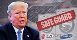 미국의 세이프 가드, 한국 태양광 산업의 대응은?