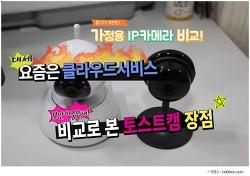 토스트캠, 왜 보안에 좋은 IP카메라 였나! CCTV 해킹 위험 없는 토스트캠