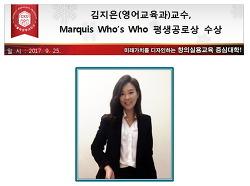가톨릭관동대학교 김지은교수(영어교육과)  Marquis Who's Who 평생공로상 수상