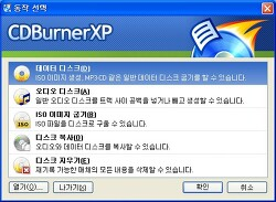 쉽고 편리한 무료 CD/DVD Burner - CDBurnerXP Pro