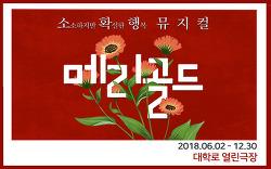 소확행 뮤지컬 '메리골드', 오는 9월 상연시간 개편
