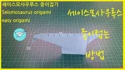 쉬운 세이스모사우루스 공룡종이접기