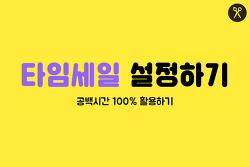[카카오헤어샵 꿀팁] 손님없는 공백 시간에 예약받는 방법(feat.타임세일)