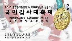 2018 평창올림픽 페럴림픽 성공기념 국민감사대축제 강원도 춘천역에 모이세요 (2018.4.7)