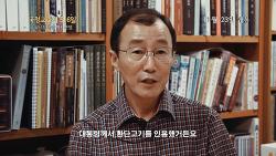 [11.23] 국정교과서516일: 끝나지 않은 역사전쟁_예고편